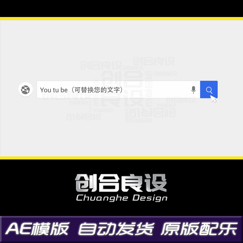 Creative changeable webpage search bar input box webpage design logo opening animation AE Title template material