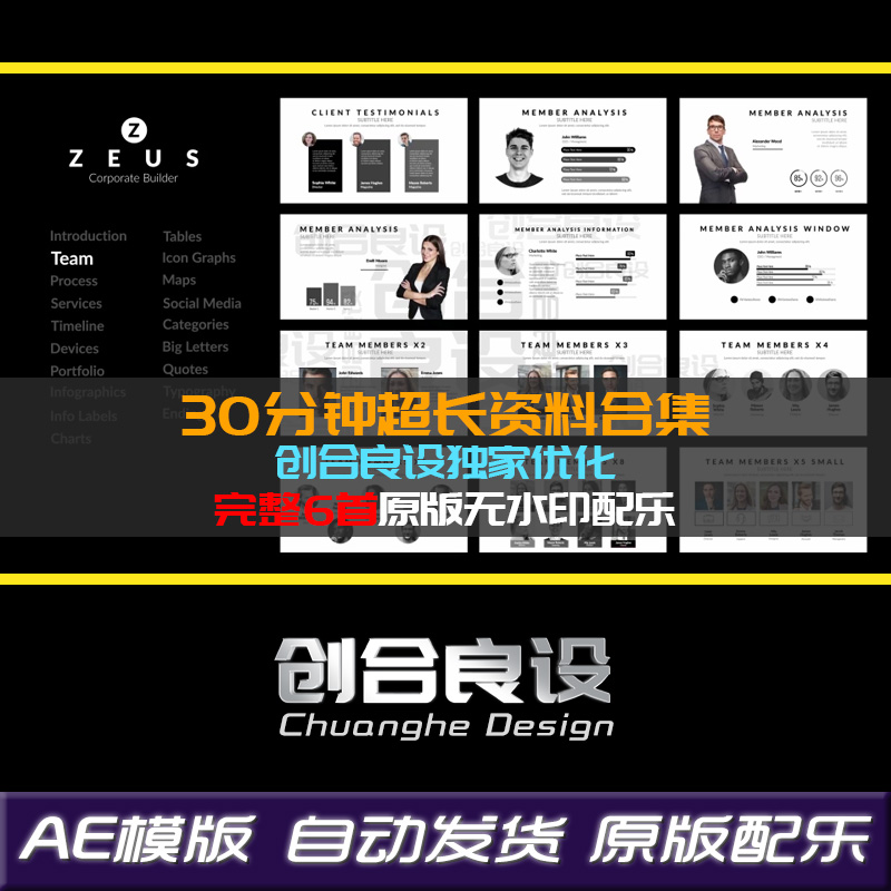 Enterprise image business company introduction digital product map data chart video AE Title template material