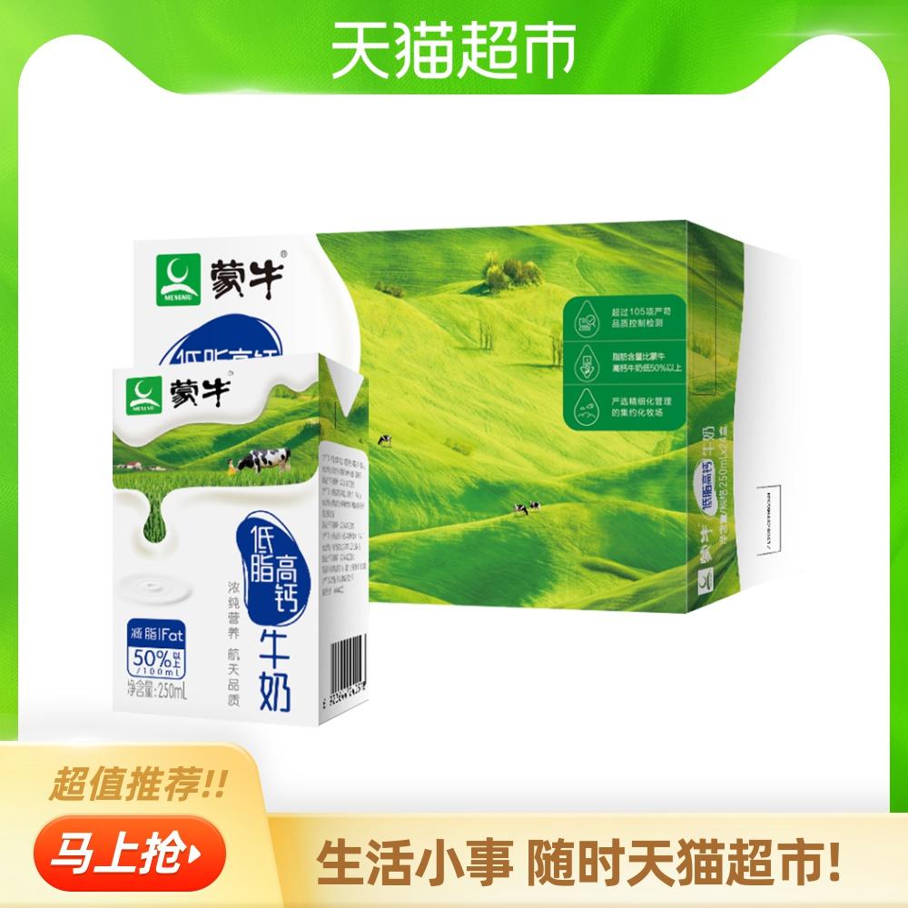 蒙牛低脂高钙牛奶250ml*24盒...