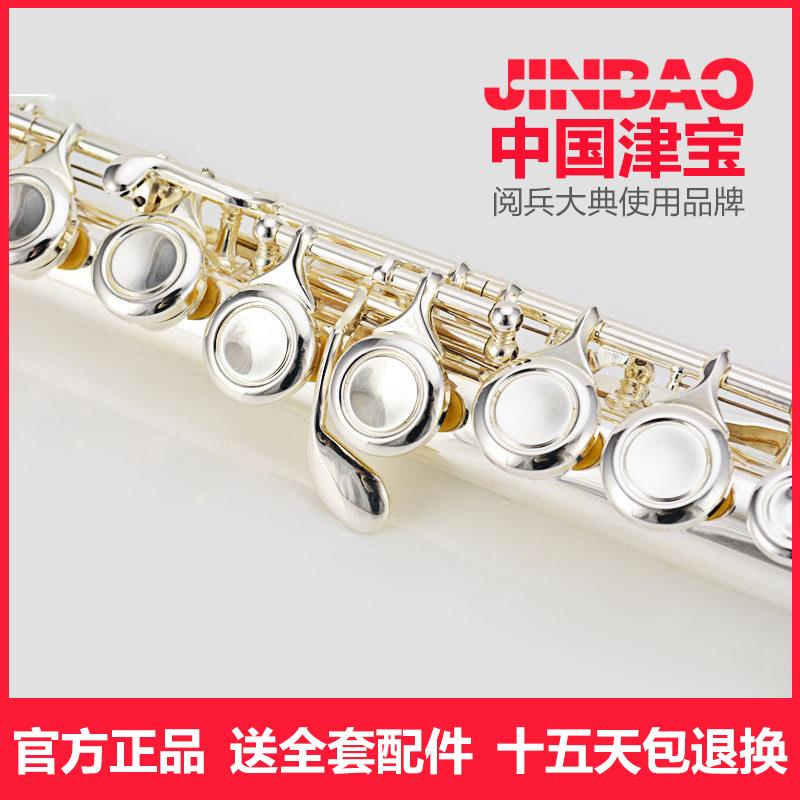 Музыкальный инструмент Jinbao Flute C 16 отверстий серебро Закрытая флейта для начинающих Экзамен Western Flute JBFL-6248S