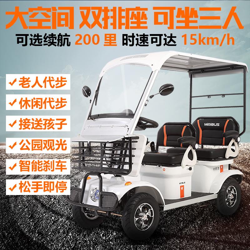 4680.00元包邮小巴士老人电动四轮车接送孩子家用助力车带棚智能刹车老年代步车