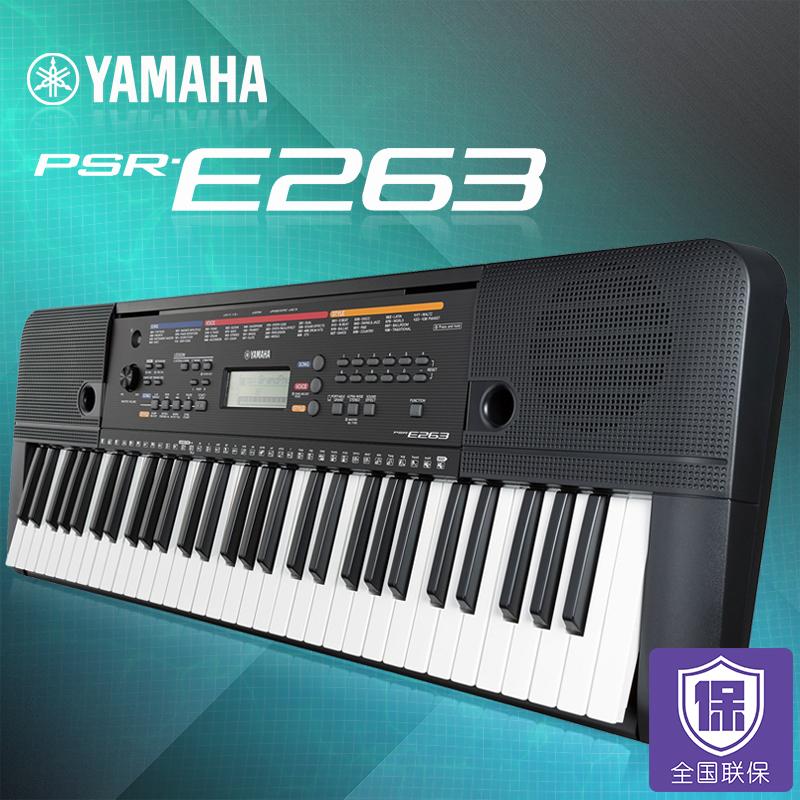 雅马哈E253升级电子琴PSR-E263儿童入门成人初学幼师钢琴培训61键