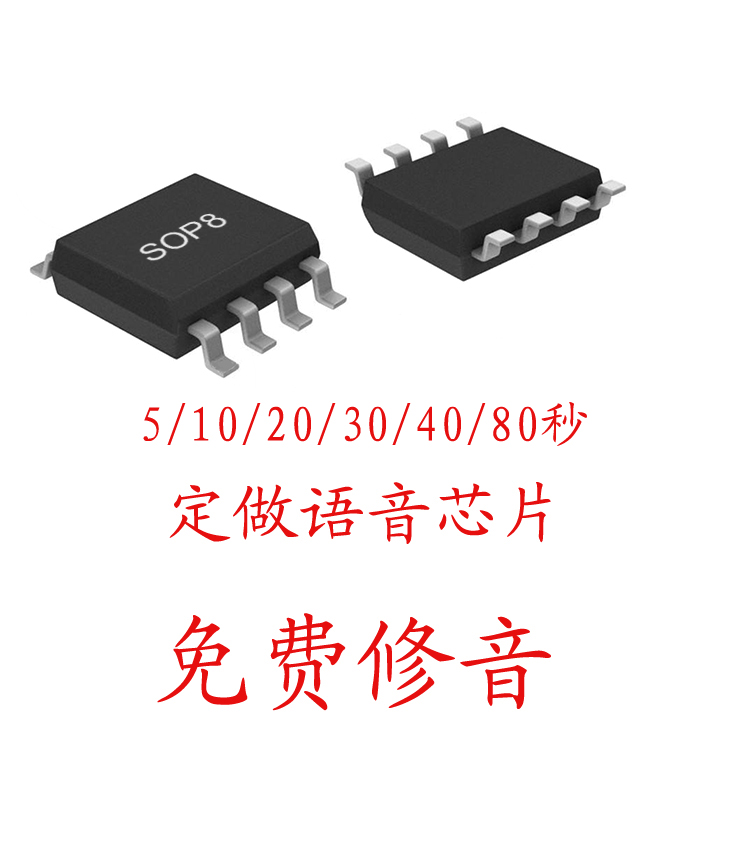 Customized OTP voice chip IC 10 / 20 / 30 / 40 / 80s integrated circuit electronic music chip voice IC