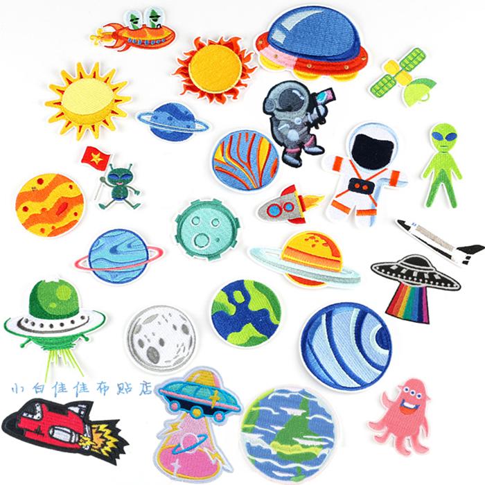 航天航空宇航员星球外星人衣服装饰贴布贴花前刺绣卫星飞机太阳