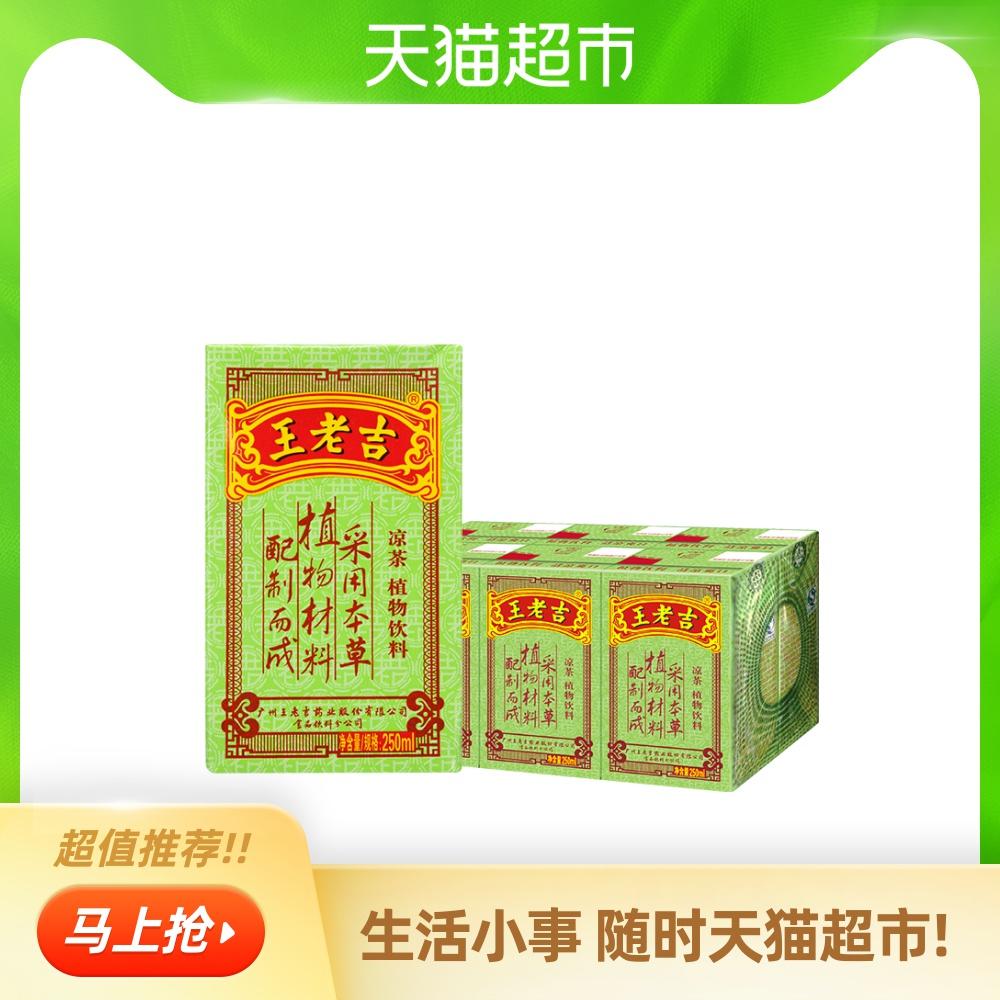 中华老字号  王老吉 凉茶 饮料  250ml*6包/组 植物饮料茶饮料