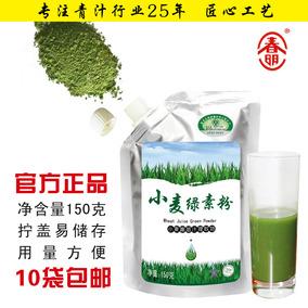 春明小麦绿素粉新鲜小麦苗青汁