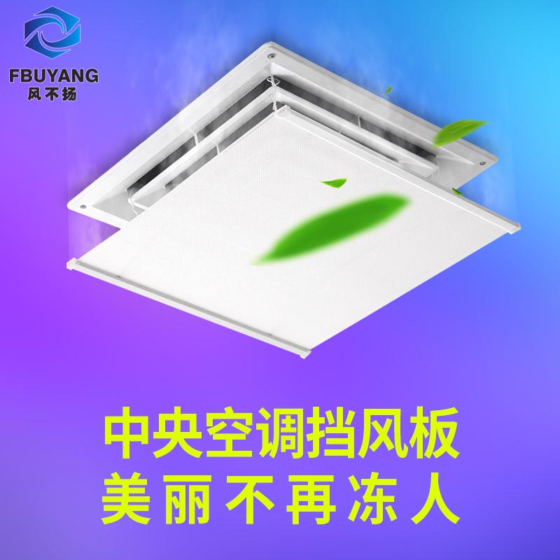 中央空调挡风板防直吹空调风口挡板中央空调挡板导风板防风罩导板(非品牌)