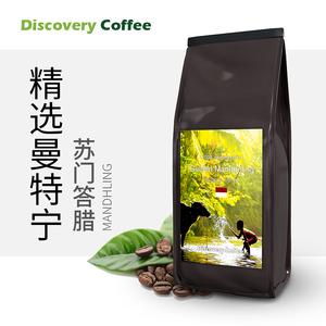 印尼进口苏门答腊曼特宁g1新鲜烘焙咖啡豆可现磨黑咖啡粉400g
