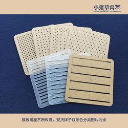 小方拼布sashiko刺子绣模板基础点格板横格尺手工工具diy原创设计