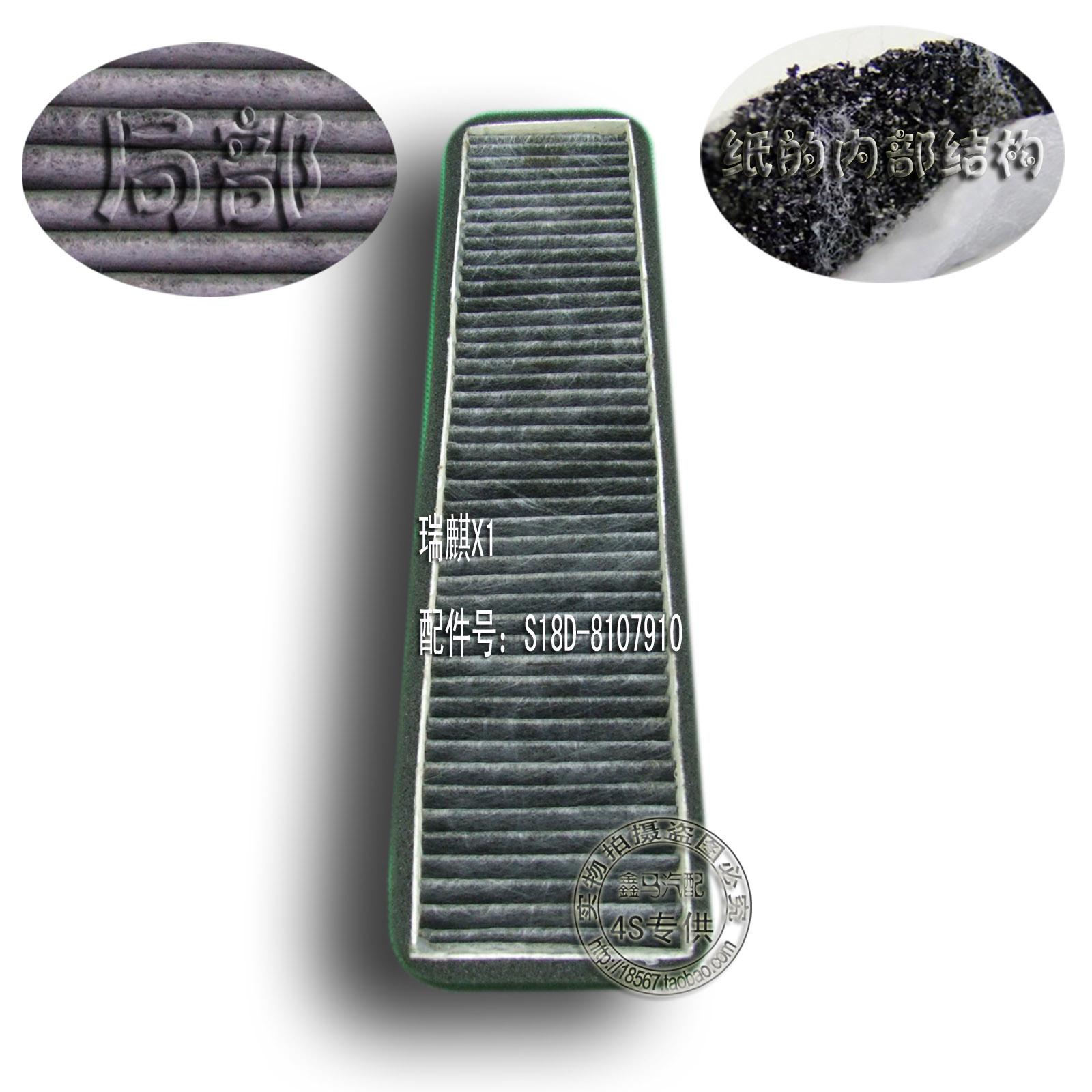 Chery riich X1 M1 воздушный фильтр фильтр углеродного волокна S18D-8107910 S18-4103735