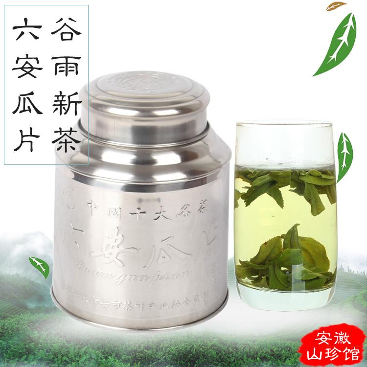 2018年新茶六安瓜片雨前春茶茶叶绿茶送铁桶250g安徽特产家庭装