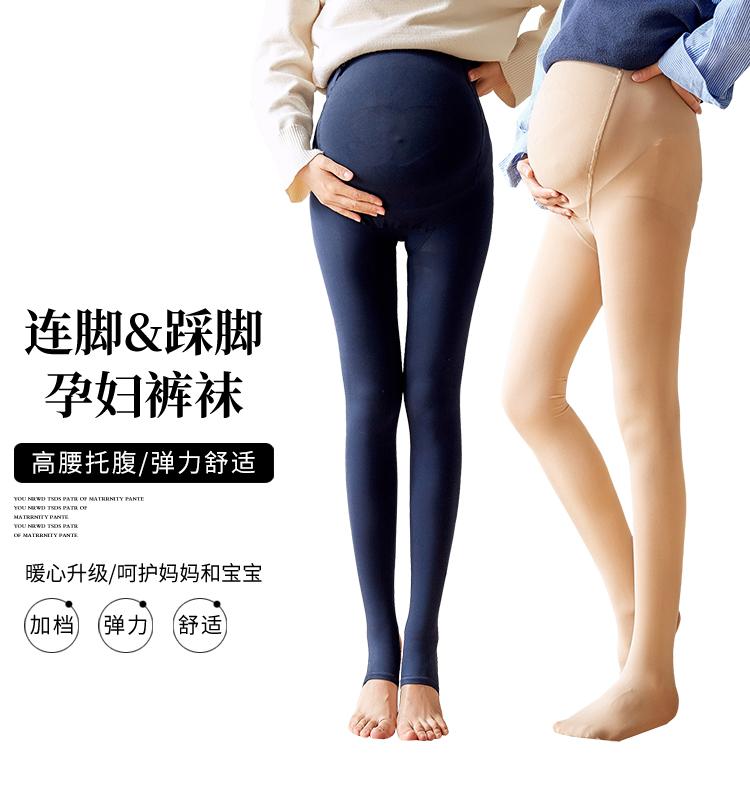 實拍2019孕婦絲襪春秋高腰托腹孕婦打底襪防勾絲孕婦連襪褲320D