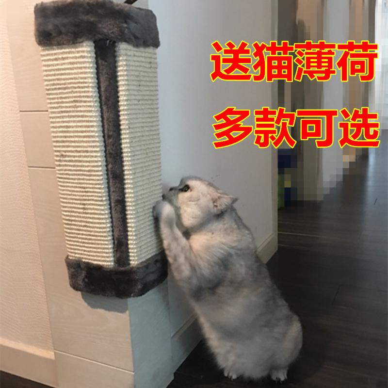 剑麻猫抓板贴墙猫玩具立式防猫抓沙发保护护墙角猫爬架磨爪器大号