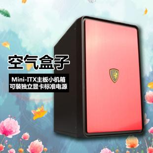 撒哈拉A2空气盒子ITX/MATX/HTPC方形电脑迷你小机箱适合H110/H310