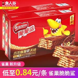 领3元券购买雀巢脆脆鲨巧克力威化饼干640g整箱32条牛奶味威化饼干休闲零食品
