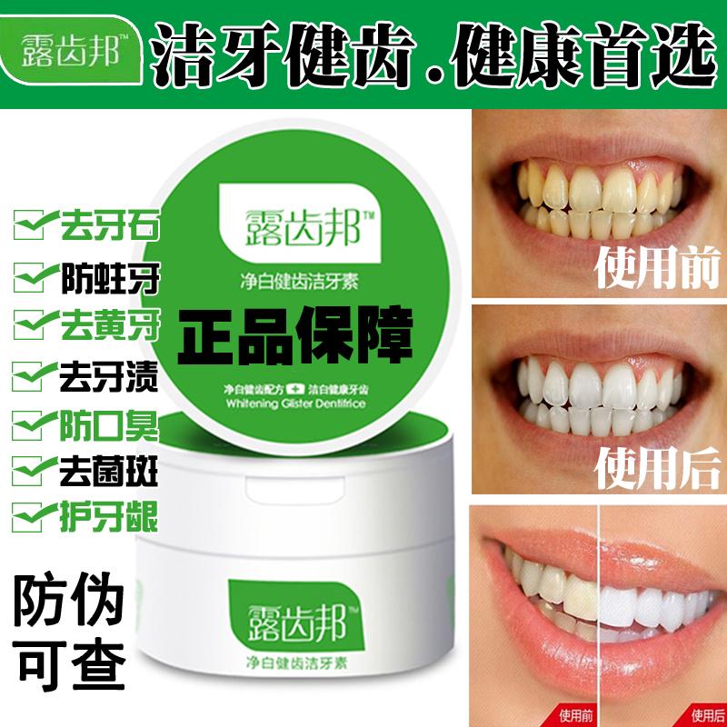 Роса зуб государственный подлинный мыть зуб порошок беление зуб скорость эффект идти зуб рассол дым рассол зуб узел камень кроме рот вонючий желтый зуб идти зуб грязь