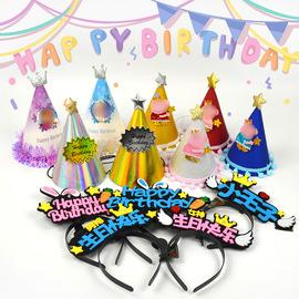 生日帽子派对毛球帽 儿童生日快乐装扮眼镜布置头饰道具 烘焙装饰图片
