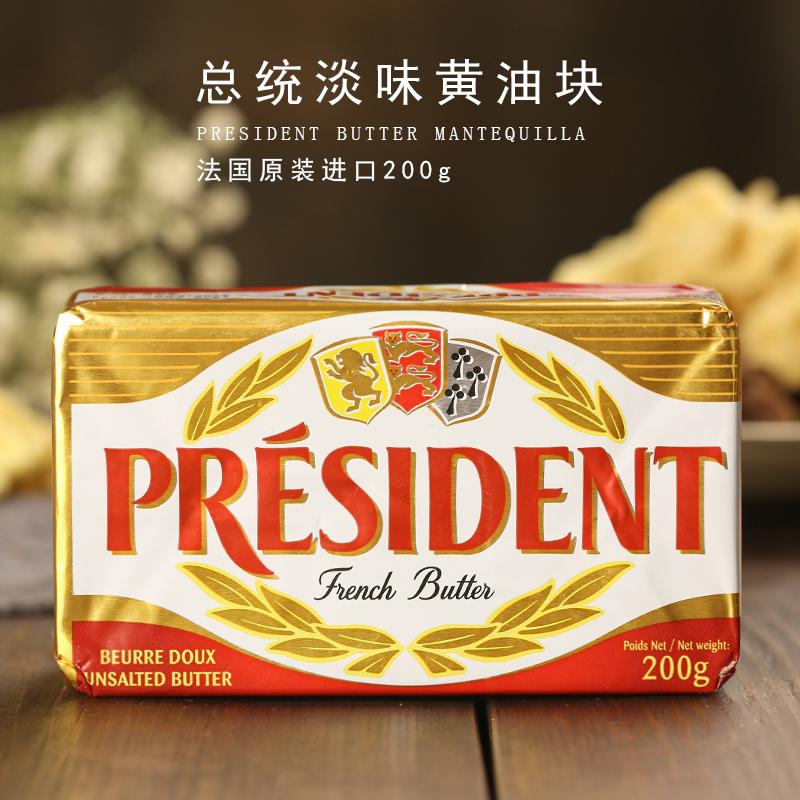 法国进口PRESIDENT总统牌淡味发酵黄油烘焙动物牛油200g
