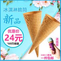23 ° Мороженое Мороженое Симпатичный разноцветный лоток для яиц Яичный рулет Конус вафельный конус 60 только Семейная одежда