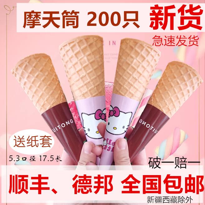 16°摩天脆脆蛋筒华夫筒冰淇淋甜筒壳脆皮冰激淋粉机送纸托套商用