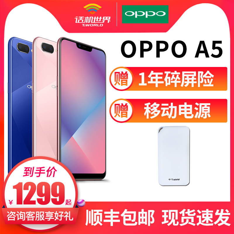 OPPO A5 oppoa5手机全新机4+64G 话机手机官方旗舰店 A1 A3 R15 find x OPPO