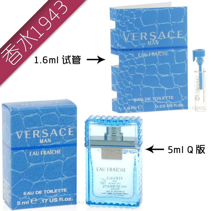 正品 Versace 范思哲云淡风轻男士试管香水1ml/Q版5ml香水小样