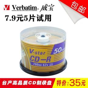 威宝V-starCD-R700MB50片空白光盘 刻录光盘 CD碟片 MP3CD空盘