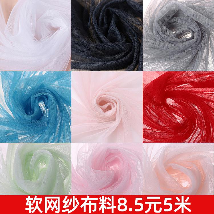 加密蚊帐软网纱布料网眼布手工DIY服装窗帘床幔纱面料8.5元5米