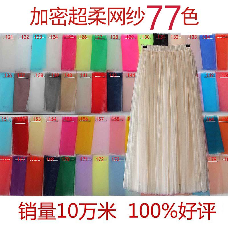 Супер мягкий сетки шифрования США сети супер прозрачная марлевые ткань платье материала Свадебные одежды противомоскитная