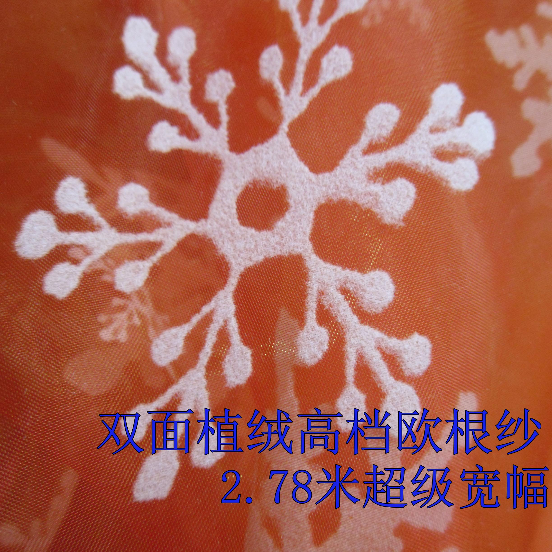 处理橘底白雪花图案欧根纱立体双面植绒连衣裙服装面料手工婚纱料