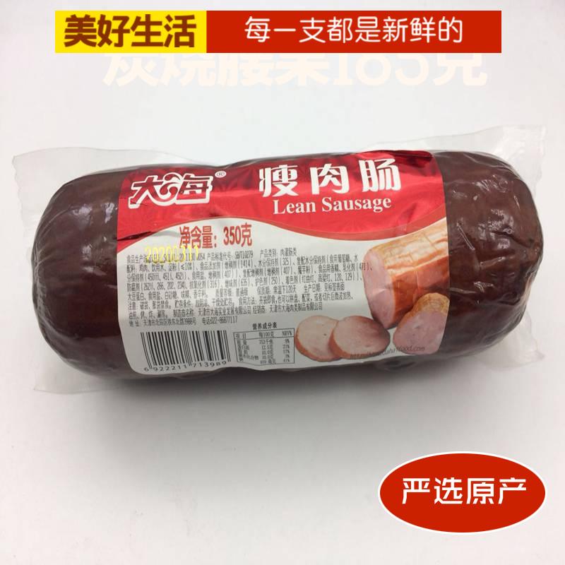 大海瘦肉肠火腿肠 天津特产零食350g*2袋等多种规格可选多省包邮