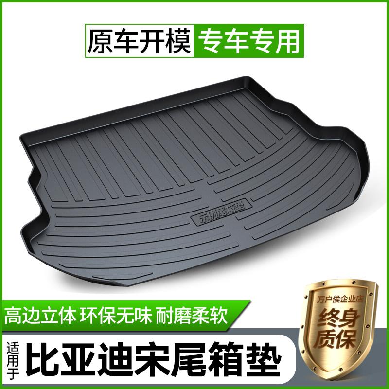 比亚迪宋pro后备箱垫全包围宋MAX/DM尾箱垫子16/17/19款后背防水
