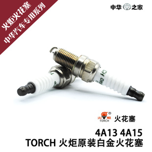 Torch genuine: FRV FSV CROSS 4A1 4A13 special platinum spark plugs Brilliance interior fittings