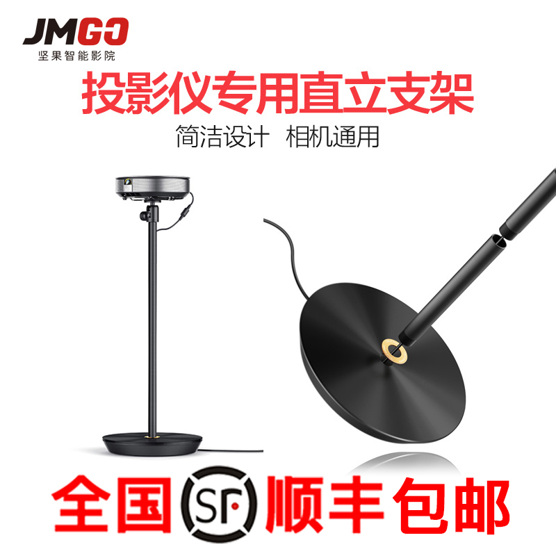 Nut jmgo original G3 G1 G1S g3pro P1 P2 J6 piano baking paint drawing process floor bracket