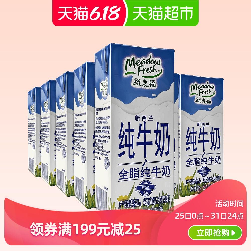 纽麦福全脂纯牛奶3.5g蛋白质高钙奶