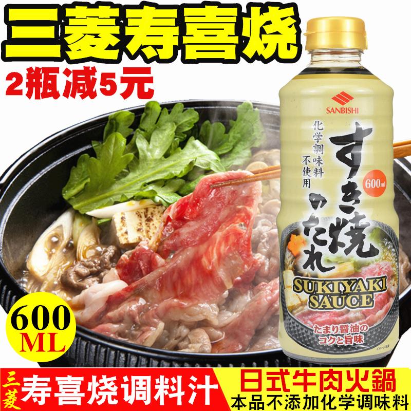 券后29.80元日本进口三菱日式寿喜锅汁酱油