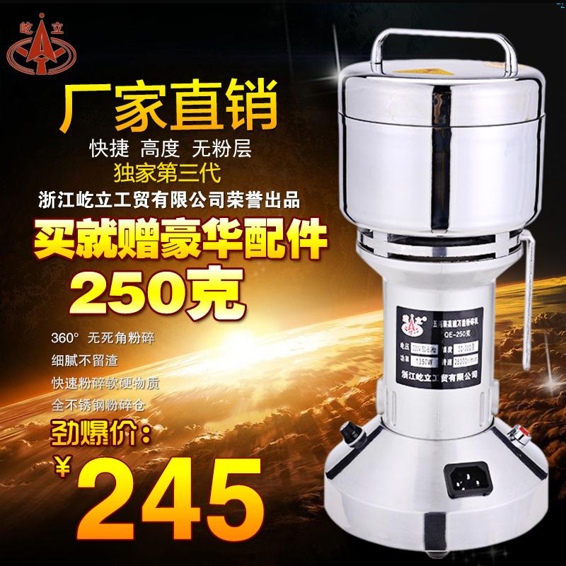 屹立250克打粉机研磨机干粉机磨粉机超细电动干粉机不锈钢正品