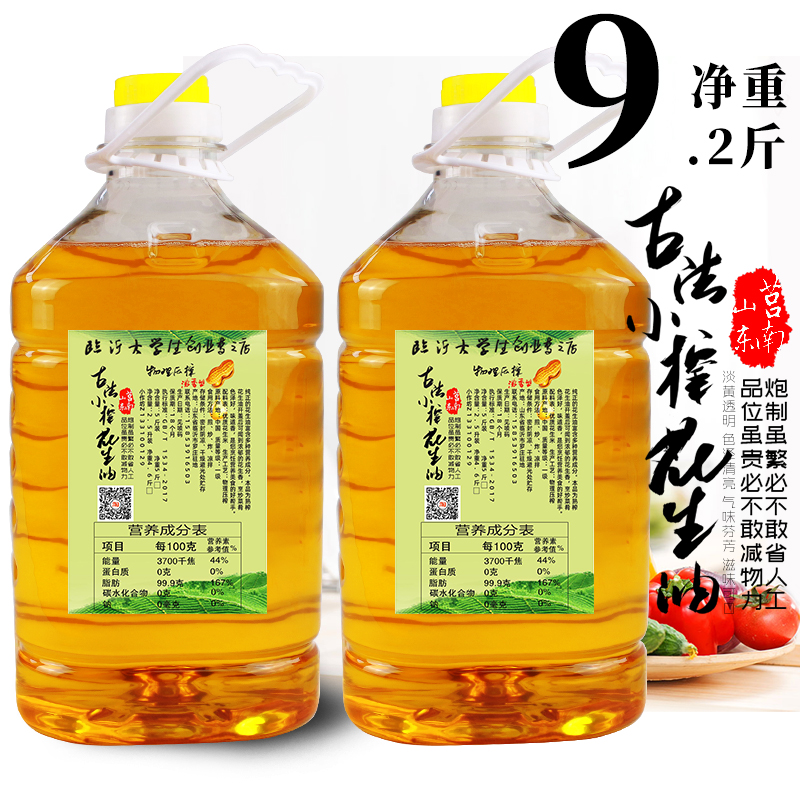 5L / L peanut oil Shandong farmhouse self pressed ancient small press pure natural non transgenic barrel edible oil without adding
