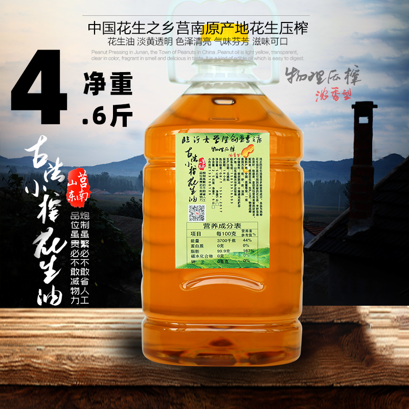 Peanut oil 2.5L l l, Junan farmhouse self pressing pure natural ancient pressing non transgenic Shandong pure edible oil