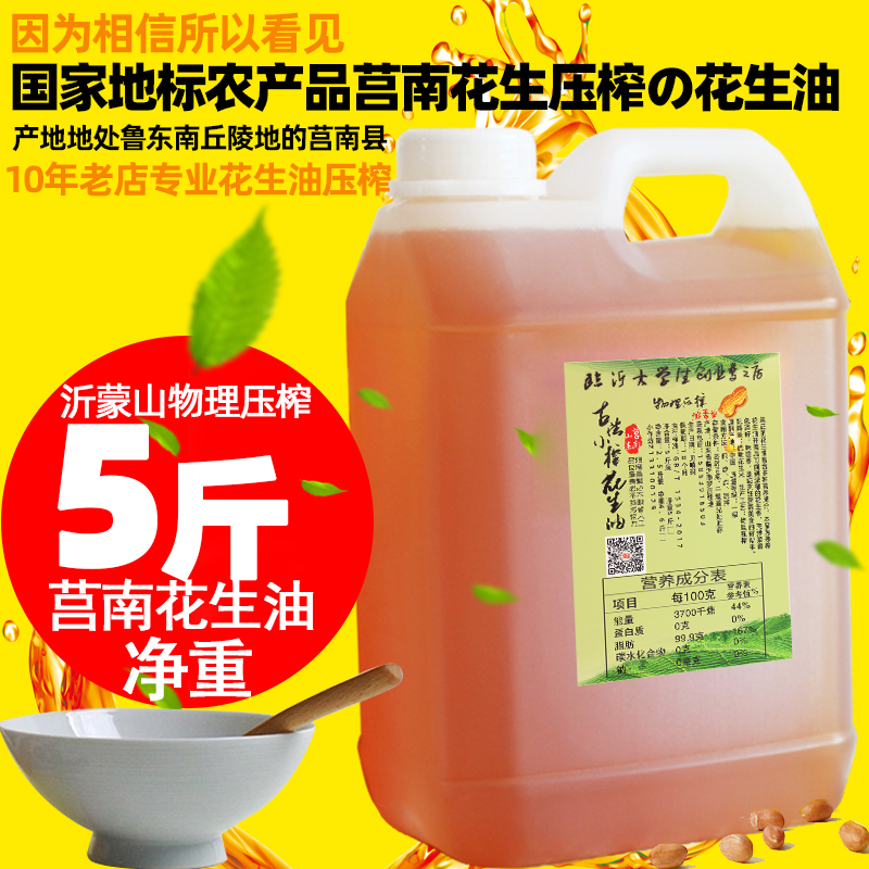 5 jin peanut oil: enough physical press for farmers self pressed edible oil