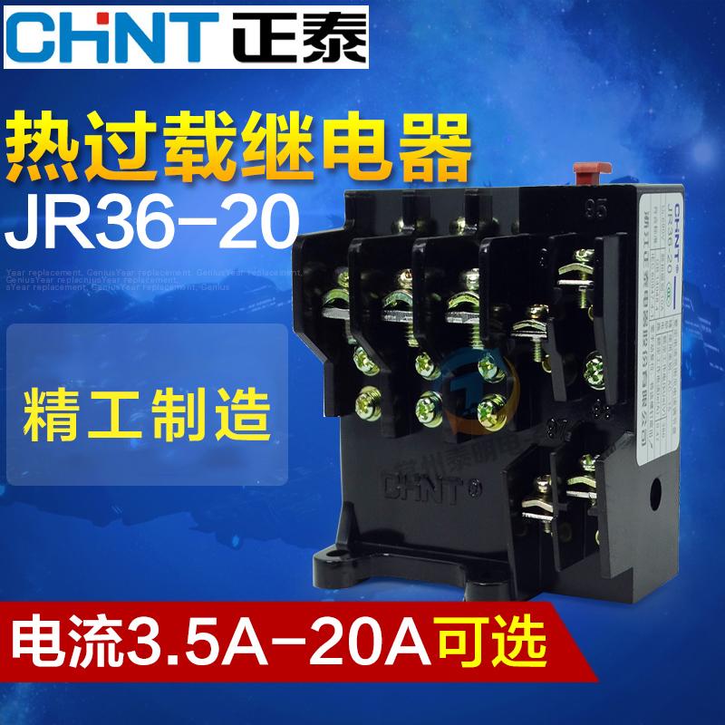 Положительный тайский горячей живая нагрузка реле JR36-20 защитник 3.5A 5A 7.2A 11A 16A 22A