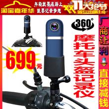 山狗行ins摩托车行车记录仪360全景运动相机双镜头720头盔摄像机