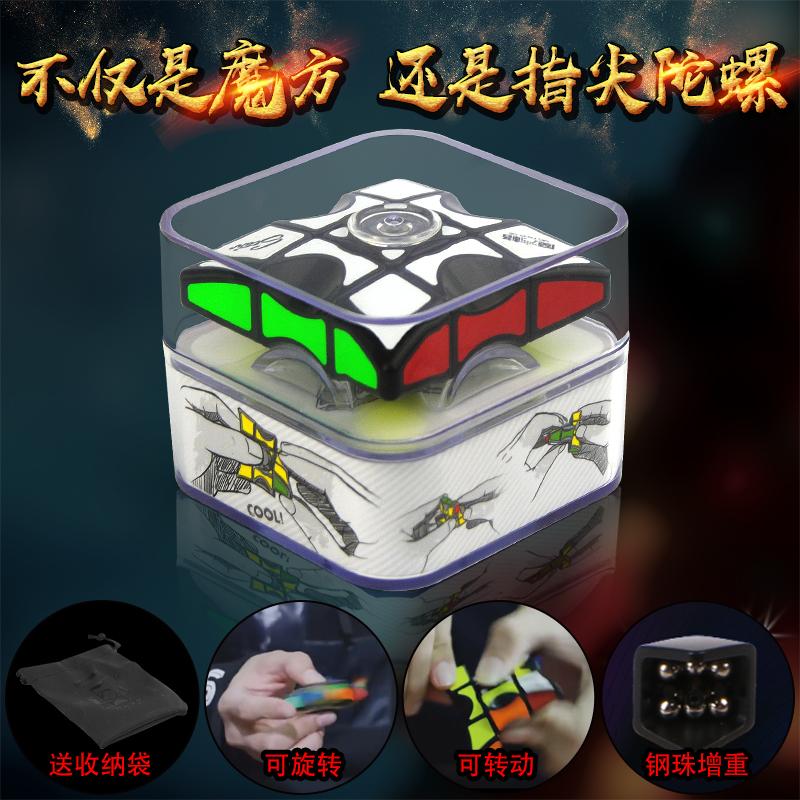 奇艺魔方格指尖魔方异形一阶1阶133魔方手指陀螺解压神器减压玩具