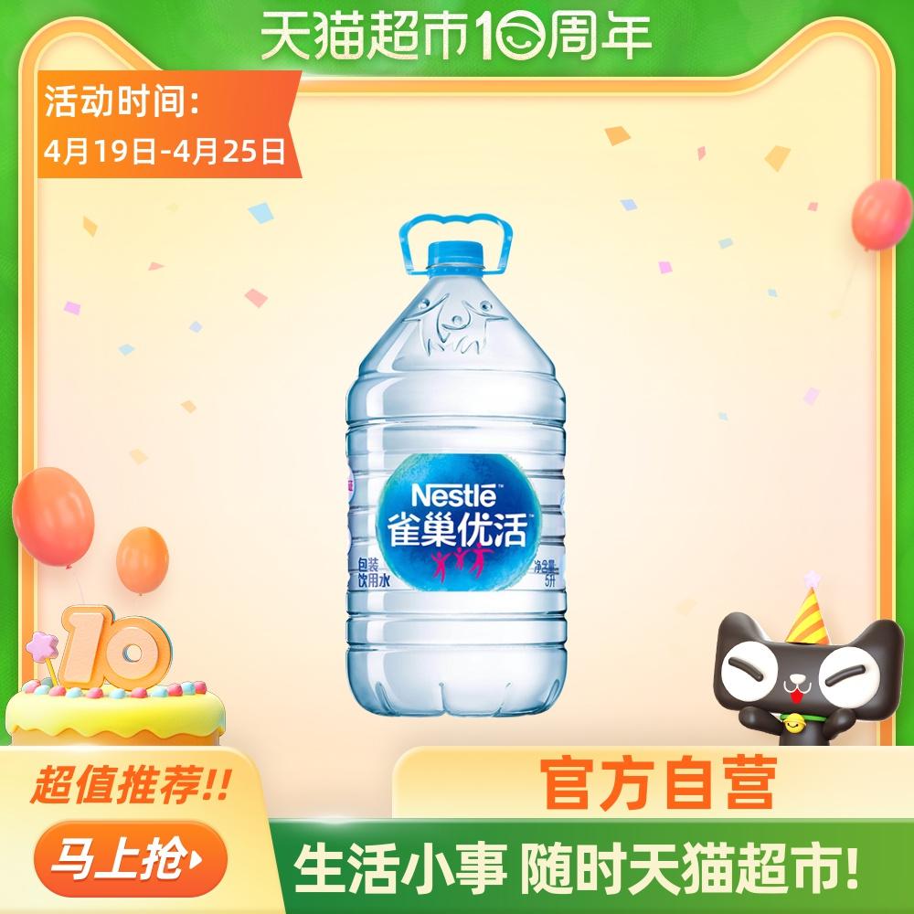 雀巢 优活饮用水5L/瓶好水好味道健康饮水专家