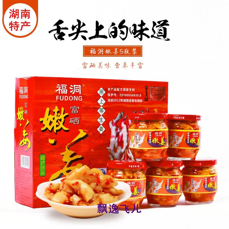 江永福洞姜 湖南嫩仔姜永州特产小吃嫩姜香姜下饭菜5瓶礼盒装包邮