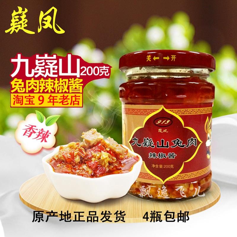 寧遠兔肉辣椒醬 湖南熟食永州特產九嶷山兔子肉剁辣椒零食4瓶包郵