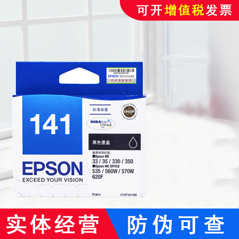 原装 爱普生T1411墨盒 EPSON ME33 ME35 85ND ME330 ME350 ME535