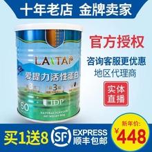 【正常发货】IDP爱提力活性蛋白牛奶免疫蛋白乳铁蛋白粉 实体正品