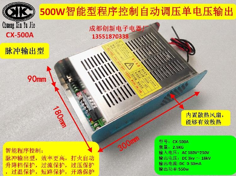 [成都创新电子电器厂空气净化器]300W-500W 蜂窝电场专用高压月销量2件仅售150元