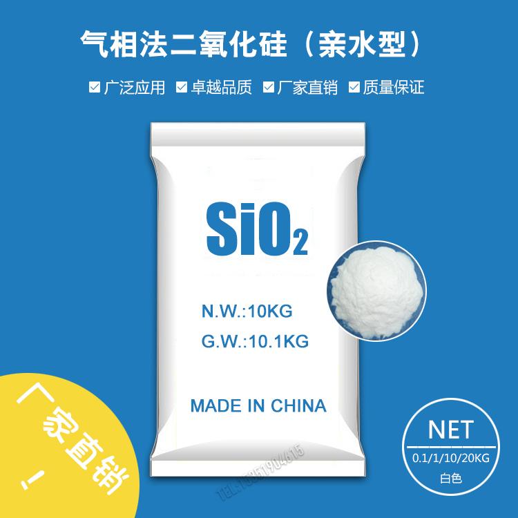 气相法二氧化硅粉白炭黑SiO2 高纯度纳米级亲水型二氧化硅白炭黑